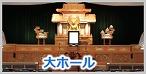 岩国葬儀社 大ホール詳細